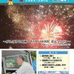 新南陽商工会議所報2020.9 No340