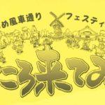 【開催日:5/3】第18回まんどころ来てみん祭