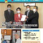 新南陽商工会議所報2020.11 No342