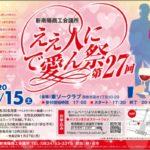 【開催日:2/15】第27回ええ人にで愛ん祭