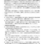 県民の皆様・企業の皆様へ「山口県知事メッセージ」について
