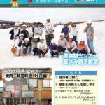 新南陽商工会議所報2019.9 No328
