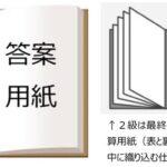 【お知らせ】第158回日商簿記検定試験からの変更点について