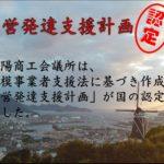 【認定日:3/15】経営発達支援計画認定
