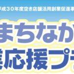 【開催日:2/26】まちなか創業応援プラザ