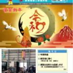 新南陽商工会議所報2020.1 No332
