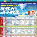 新南陽商工会議所報2019.6 No325