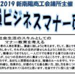 【開催日:4/3】新入社員ビジネスマナー研修