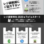 レジ袋有料化スタートにつきまして【7/1~】