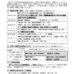 【山口県 新型コロナウイルス感染症対応資金】のご案内