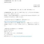 日商簿記検定試験(2級・3級)ネット試験 受付の開始について