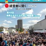 新南陽商工会議所報2018.12 No319