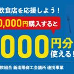 【好評販売中!】プレミアム付き新南陽飲食店未来応援チケット