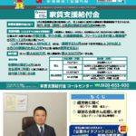新南陽商工会議所報2020.8 No339
