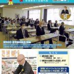 新南陽商工会議所報2020.4 No335