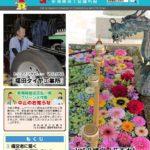 新南陽商工会議所報2020.10 No341