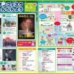 第45回サンフェスタしんなんよう【 開催日 2019 / 8 / 3 】