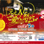 【2019/2/2】カップリングパーティー「ええ人にで愛ん祭」(第25回)