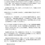 企業経営者の皆様へ「山口県知事メッセージ」について