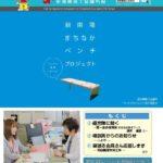 新南陽商工会議所報2020.7 No338